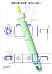 Гидроцилиндр рулевого управл-ия цг-50.30х320.13, (гц02-50х30х320.000бр) гс-18.05, 18.07, 25.09