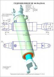 Гидроцилиндр рулевого управл-ия цг-80.50х250.01, 225.06.02.00.000) гс-14.02