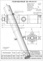 Гидроцилиндр подъема отвала цг-100.63х1150.33, (гц05-100.63.000-03) гс-18.05, 18.07, 25.09