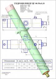 Гидроцилиндр подъема отвала цг-80.50х1000.33, (225.45.15.00.000, г-114.80.50.1000) гс-14.02