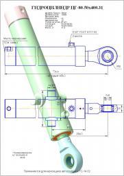 Гидроцилиндр кирковщика цг-80.50х400.31, (гц05-08х50х400) гс-14.02