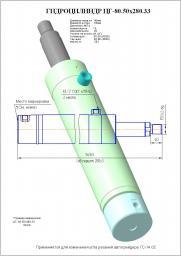 Гидроцилиндр изменения угла резания цг-80.50х280.33, (225.07.16.00.000, г-115.80.50.280) гс-14.02