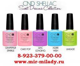 Шеллак CND. Shellac СND
