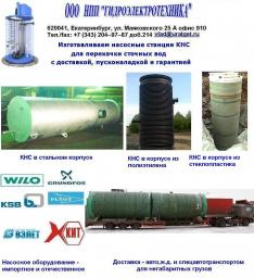КНС комплектная канализационная насосная станция
