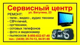 Ремонт всех видов телевизоров