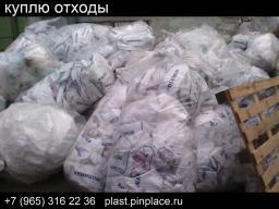 куплю отходы пленки, брак производства в рязани