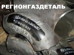 Отвод 90-159х6-2,5 ст.08Х18Н10Т 06ОСТ 34.10.418-90