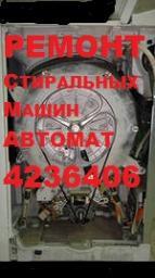 Ремонт стиральных машин Bosch на дому 212-99-11