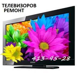 Ремонт ТВ в Нижнем Новгороде