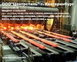 Квадрат стальной в наличии и под заказ в Екатеринбурге
