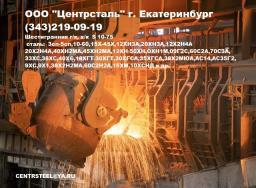 Шестигранник стальной, калиброванный, нержавеющий в наличии и под заказ в Екатеринбурге.
