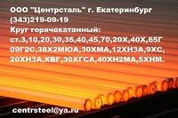 Металлопрокат сортовой круглый поставляется в более чем 250 марках легированных сталей