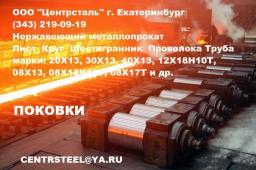 Круг нержавеющий сталь: 20Х13, 30Х13, 40Х13, 95Х18, 12Х18Н10Т, 08Х18Н10Т, AISI.