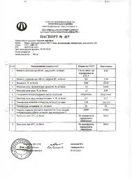 Мазут М-100 5 вид