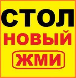 Офисный Рабочий Стол. Новосибирск. Доставка. Сборка!