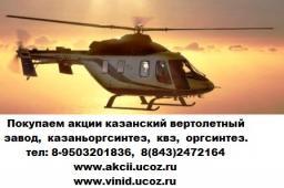 Акция Казанский вертолетный завод