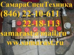 Гидрораспределитель РМ-12-06