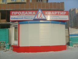 Торговый киоск