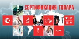 Сертификаты/декларации о соответствии ТР Российской Федерации
