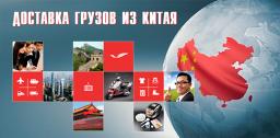 Контейнерные перевозки из КНР