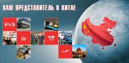 Представление интересов в Китае