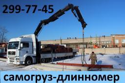 Самогруз-длинномер Новосибирск