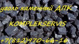 Уголь каменный в мешках и навалом