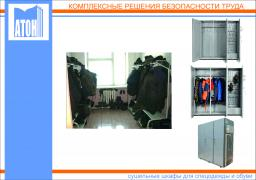 Сушильные камеры (СКС) Сушильные шкафы