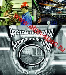 Производственный контроль и экологическая безопасность