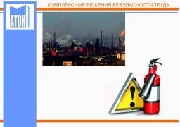 Оценка пожарных рисков, аудит