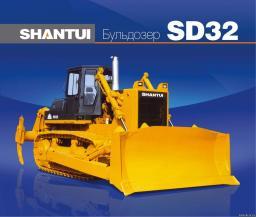Бульдозер SD32