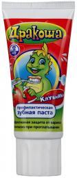 Зубная паста Дракоша для детей с ароматом клубники, 60 мл