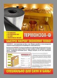 ТЕРМОИЗОЛ-Ф 10 мм