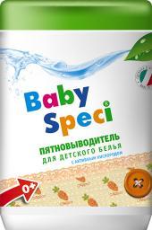Пятновыводитель для детского белья с активным кислородом BABY SPECI