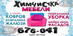 Профессиональная чистка мебели в Хабаровске