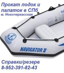 прокат лодок с ценами в спб