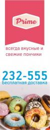Prime™ | Пончики | Donuts | Ижевск | 232-555 |