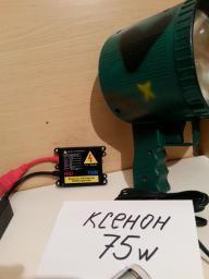 фара-искатель ксенон LT801-ks-75w