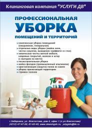 Услуги уборки в Хабаровске
