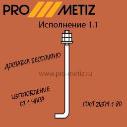 Фундаментный болт цена 65 руб\кг 1.1 М16х500 09г2с ГОСТ 24379.1-80 От Производителя!В Москве.