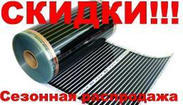 50 см Пленочный инфракрасный теплый пол Hot-Film