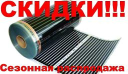 100 см Пленочный инфракрасный теплый пол Hot-Film