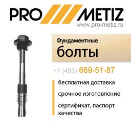 Фундаментный болт 1.1 М16Х300 09г2с ГОСТ 24379 1.80 ГОСТ 24379.1-2012.