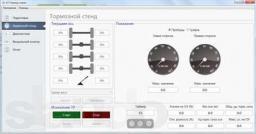 Программное обеспечение для техосмотра автомашин с автоматической передачей в ЕИСТО