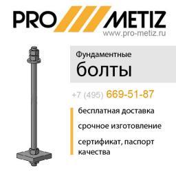 Фундаментный болт 1.1 М16Х900 09г2с ГОСТ 24379 1.80 (ГОСТ 24379.1-2012)