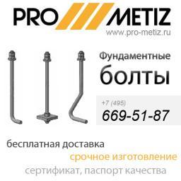 Фундаментный болт 1.1 М20Х400 09г2с ГОСТ 24379 1.80 (ГОСТ 24379.1-2012)