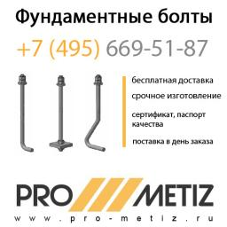 Фундаментный болт 1.1 М20Х500 09г2с ГОСТ 24379 1.80 (ГОСТ 24379.1-2012)