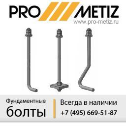 Фундаментный болт 1.1 М24Х800 09г2с ГОСТ 24379 1.80 (ГОСТ 24379.1-2012)