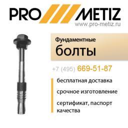 Фундаментный болт 1.1 М30Х600 09г2с ГОСТ 24379 1.80 (ГОСТ 24379.1-2012)