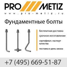 Фундаментный болт 1.1 М30Х800 09г2с ГОСТ 24379 1.80 (ГОСТ 24379.1-2012)